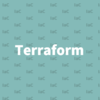 Terraformを使う際に必要なツール