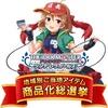 【デレマス】アニメイトにて地域別ご当地アイテム商品化総選挙が開催!?