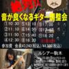 2017年1月3日(火)11名限定でルシアー駒木による、絶対に音が良くなる!ギター調整会を開催します。
