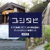 【長野県】そうだ秘境に行こう。松川渓谷温泉に行ったらほんとに秘境だった。