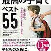 【書評】最高の子育てベスト55