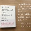 私たちは何だって選べる。たくさんの人に読んで欲しい。幡野広志さん著書「ぼくたちが選べなかったことを、選びなおすために。」を読みました。
