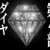 映画『ジョジョの奇妙な冒険 ダイヤモンドは砕けない 第一章 』【ネタバレ&感想】地上波初放送!山崎賢人仗助はOK!