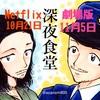 深夜食堂 Netflix版10月21日、劇場版11月5日。これは山陰でも遅れなしですよヽ(*´∀`)ノ