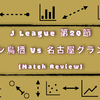 【可変の境地?】J1第20節 サガン鳥栖 vs 名古屋グランパス