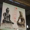 日韓国交正常化50周年記念「ほほえみの御仏 二つの半跏思惟像」展 @東京国立博物館
