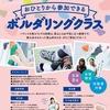 【女性限定】ボルダリングクラス11月開催スケジュール