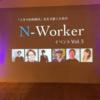 【イベントレポート】発達障害はN-woker向き。誰よりも苦手分野がハッキリしてるから。