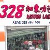 【シンガポール】カトンラクサの名店328はEast Coast Road店に行くべき!【ローカルグルメ】