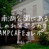 【福レポ】南湖公園にあるおしゃれすぎるカフェ!『LampCafe(ランプカフェ)』に行ってきましたレポート!(@白河)