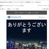 Windows 10 をお選びいただいた心ばかりの感謝のしるし