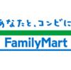 ファミマTカードとYahoo!JAPANカードを比較2018年!ファミリーマートでお得なのはどっち?