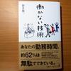 【書評】サボるコツではありません 「働かない技術」 新井健一  日経プレミアシリーズ