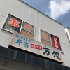 万惣北川副店 さがらしいお弁当店・・・・・