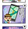 【絵日記】2017年6月18日~6月24日