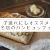 【パン屋の名店】美味しいパンを満喫するならココ!子連れOK!