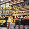 センチュリオンホテル&スパ上野駅前【 サウナ散歩 その 127 】