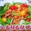 レシピの女王トースター焼肉でもりもりサラダレシピ~菅田奈海さん(第4代レシピの女王)の作り方