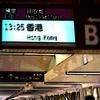2012/12/30 CX495 台北>香港
