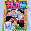 コンビニコミック『まんが道』7冊目