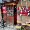 稟麺(西区)赤いラーメン