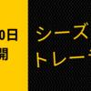 【Apex Legends】1月30日深夜公開!「シーズン4トレーラー」「あれ今日じゃん、待ってたよ!」