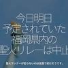 1289食目「今日明日予定されていた福岡県内の聖火リレーは中止」聖火ランナーが走らないのは全国で初だそうです。
