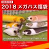 【Megabass】注目の福袋「メガバス 干支ルアー入り 2018年福袋 」通販開始!