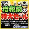 【台数限定】ゲーミングPCのFrontierが増税前の特大セールを実施!GTX1650搭載PCが8万円台!期間は9月27日(金)15時まで