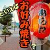 京都駅で人気のお好み焼き屋さん「あらた」でサクッと食べてサクッと帰ってきた!