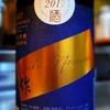 作 Sake Nouveau 2017 純米大吟醸