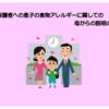 『他の保護者の方への、息子の食物アレルギーに関しての母からの説明の一例』