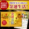 【金運!】金運万倍カレンダーを要チェック!【金運!】