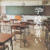 夏休み明け、教室が暑い!!
