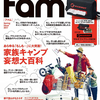 付録はマムートとのコラボアイテム♪fam Spring Issue 2017が発売開始!