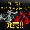【DRT】人気ジャイアントベイトのスペアパーツ「ゴースト ジョイントストッパー」発売!