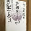 【読書】「人工知能が金融を支配する日」櫻井豊:著