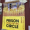 『プリズン・サークル』で見える暴力の連鎖