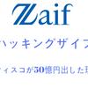 ハッキングにあったZAIF【ザイフ】をフィスコが50憶円を出した理由とチャート、値幅