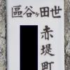 【世田谷区】赤堤町