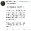 【DIY豆知識 64】タッカーについて 2