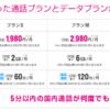 【2018年1月版】UQモバイル最大13,000円キャッシュバックキャンペーン