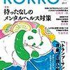書評連載#15☆KOKKO