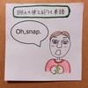 【BBAのドラマ英語】Oh, snap.~広く使えそうな感嘆フレーズ