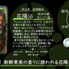 【金曜日の有名銘柄】花陽浴  純米吟醸 生にごり酒【FUKA🍶YO-I】
