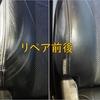 フェアレディZ(Z34)のレザーシート擦れ補修のご注文です!