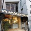 【オススメ5店】本山・覚王山・藤が丘(愛知)にあるスイーツが人気のお店