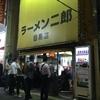 【今週のラーメン2816】 ラーメン二郎 目黒店(東京・目黒)小ラーメン ニンニク