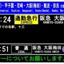 ここってつ日記 〜三神路の鉄道ブログ〜