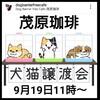 イベントレポ☆茂原珈琲イベント | moon desert ハンドメイド 犬の洋服屋さん